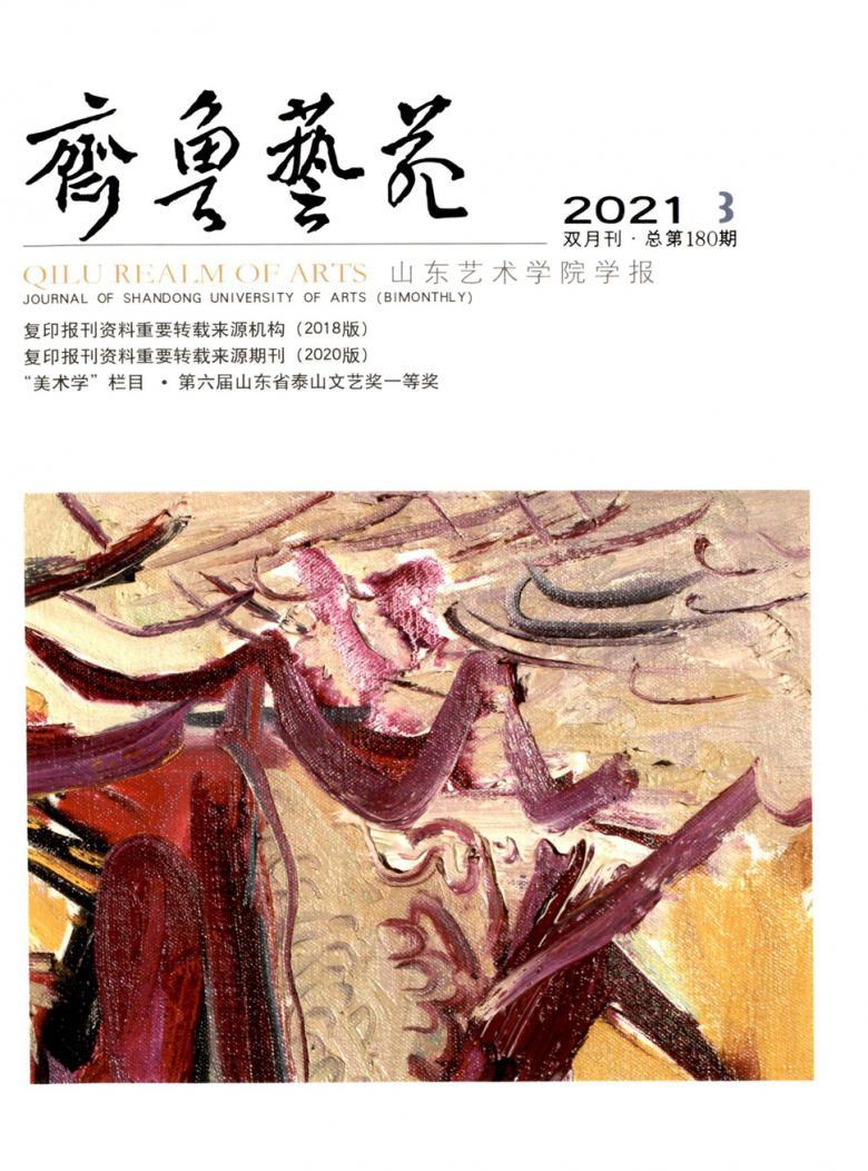 齐鲁艺苑杂志