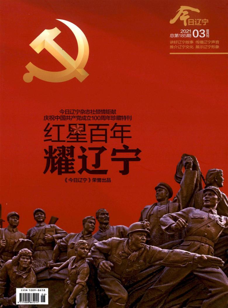 今日辽宁杂志