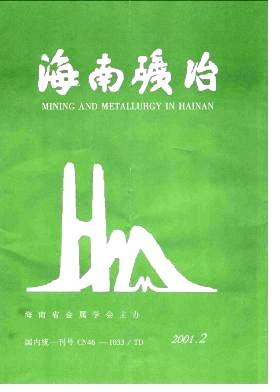 海南矿冶杂志