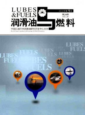 润滑油与燃料杂志