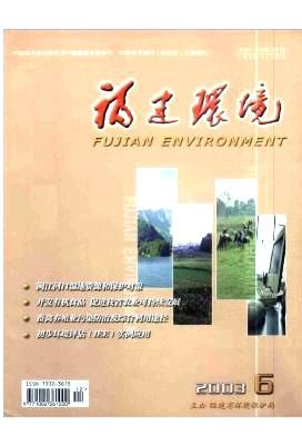 福建环境杂志