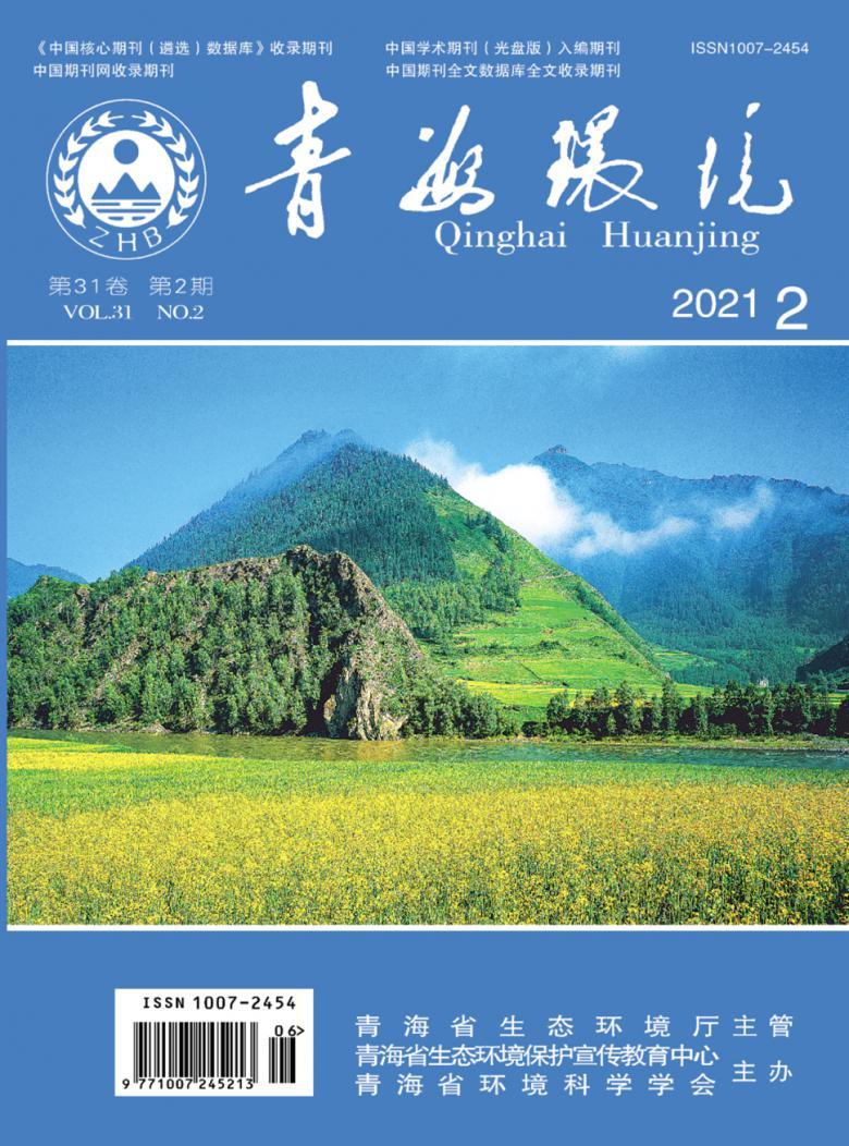 青海环境杂志