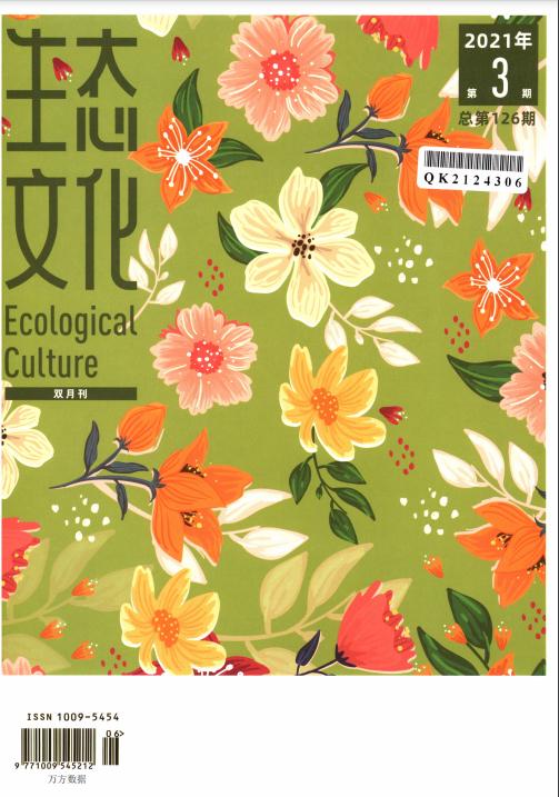 生态文化杂志