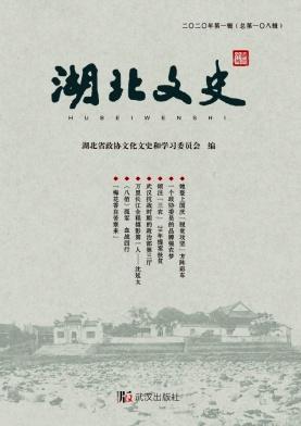 湖北文史杂志