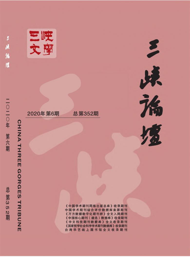 三峡论坛杂志