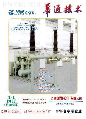华通技术杂志