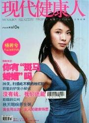 现代健康人杂志
