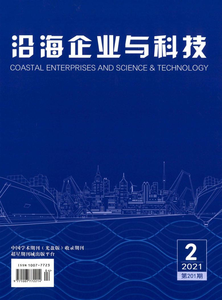 沿海企业与科技杂志