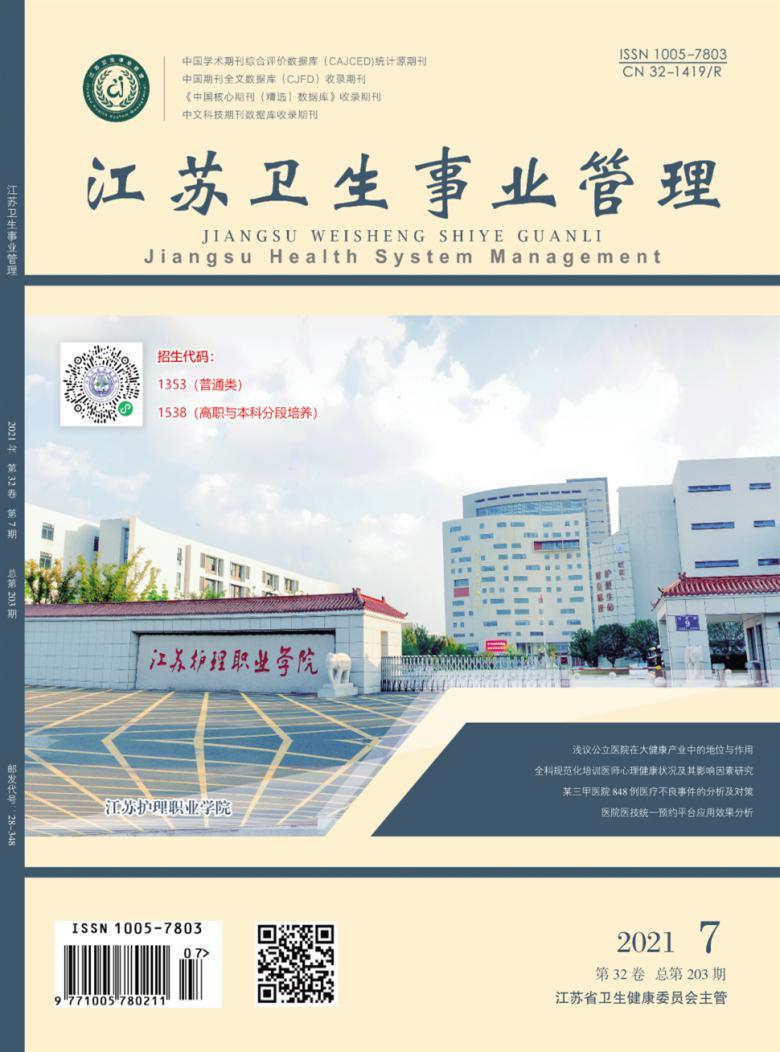 江苏卫生事业管理杂志