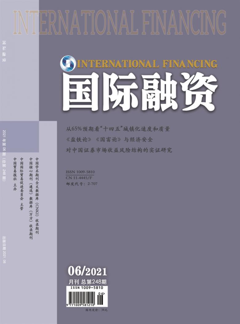 国际融资杂志