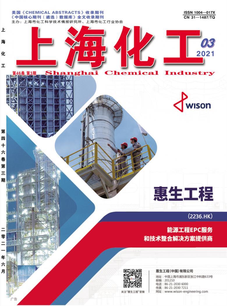 上海化工杂志