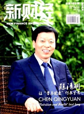 新财经杂志