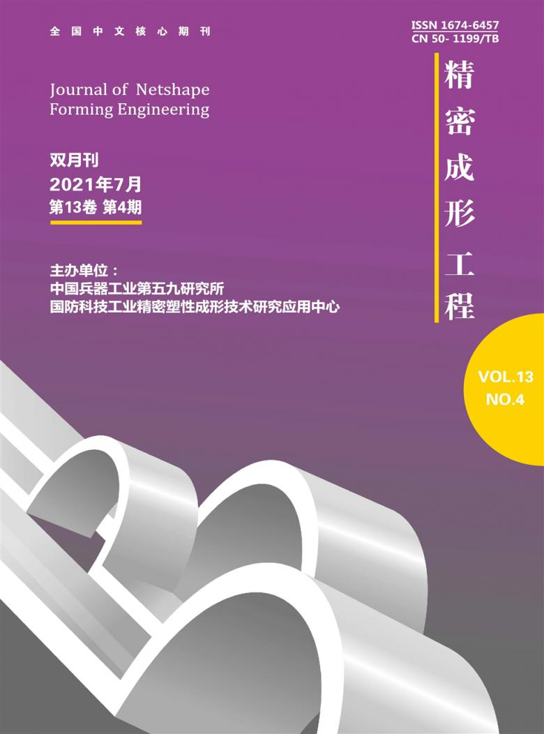 精密成形工程杂志