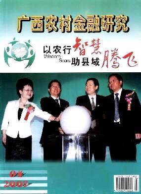 广西农村金融研究杂志