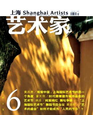 上海艺术家杂志