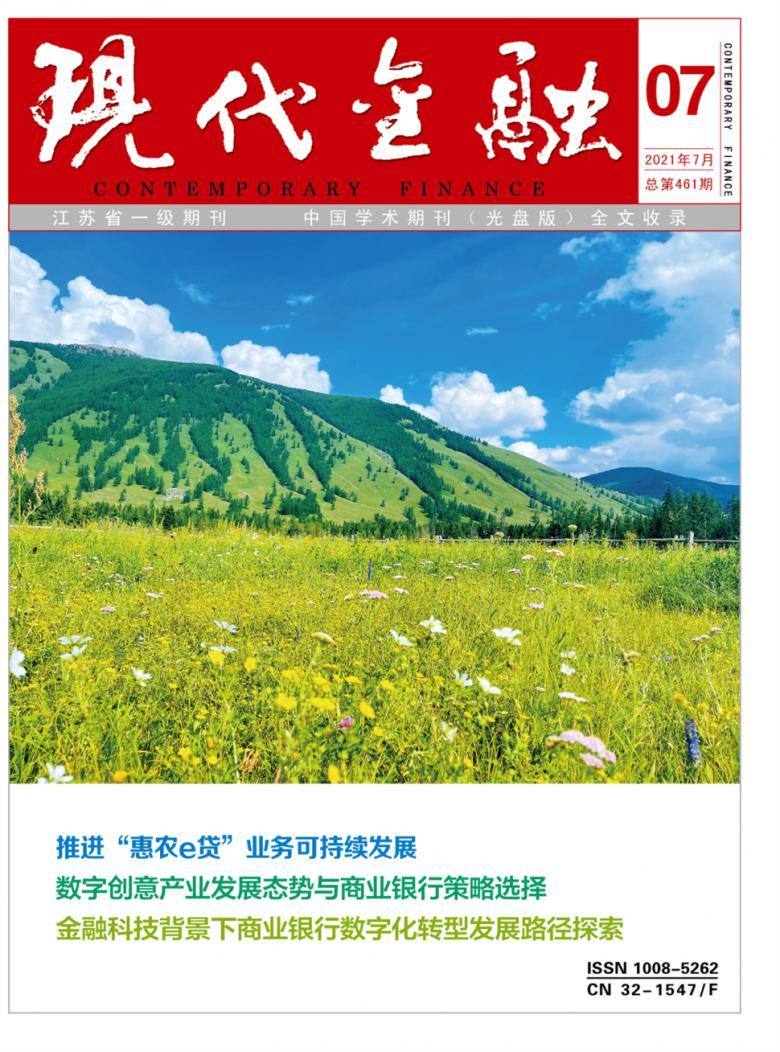 现代金融杂志