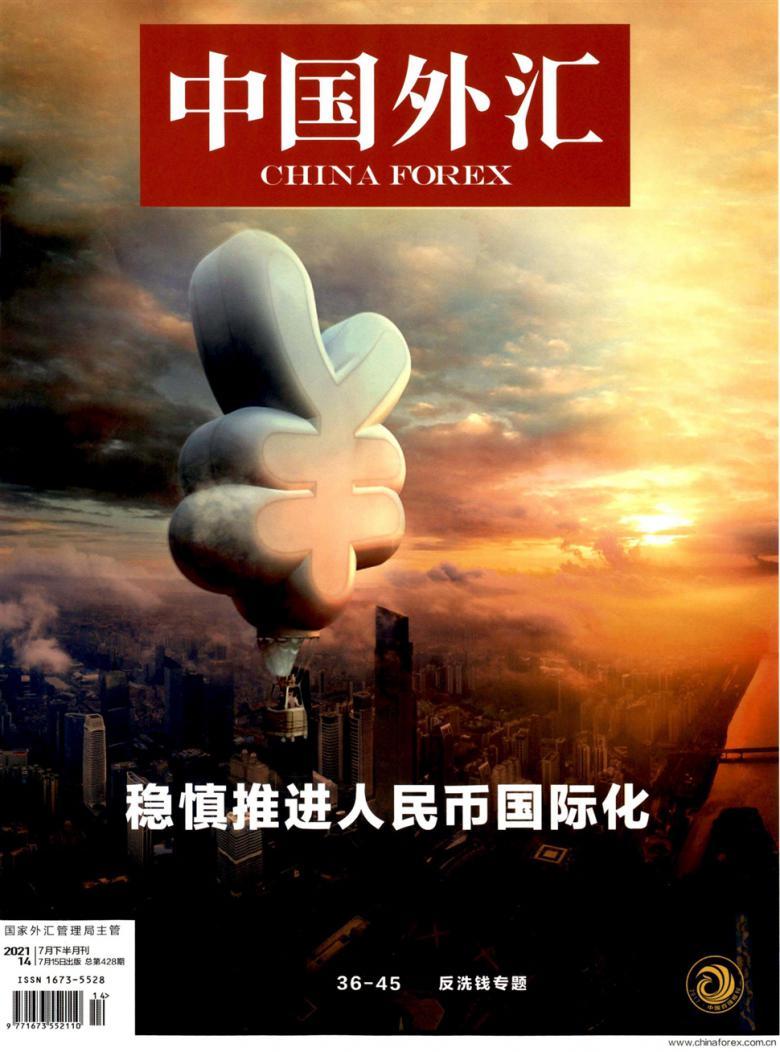 中国外汇杂志
