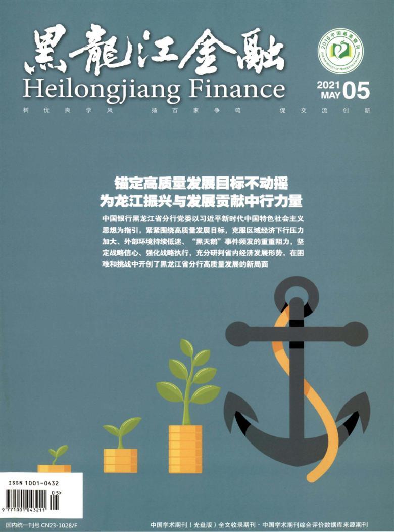 黑龙江金融杂志