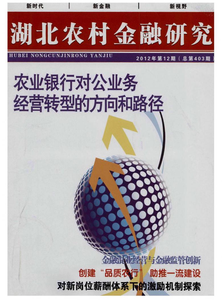湖北农村金融研究杂志