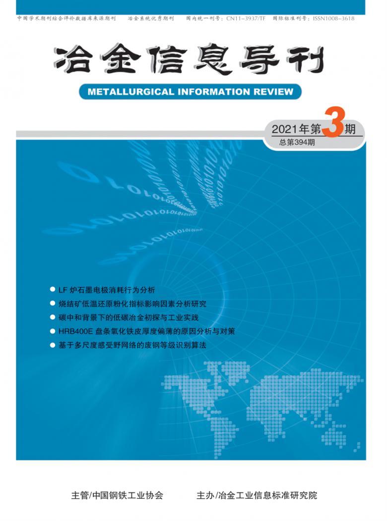 冶金信息导刊杂志