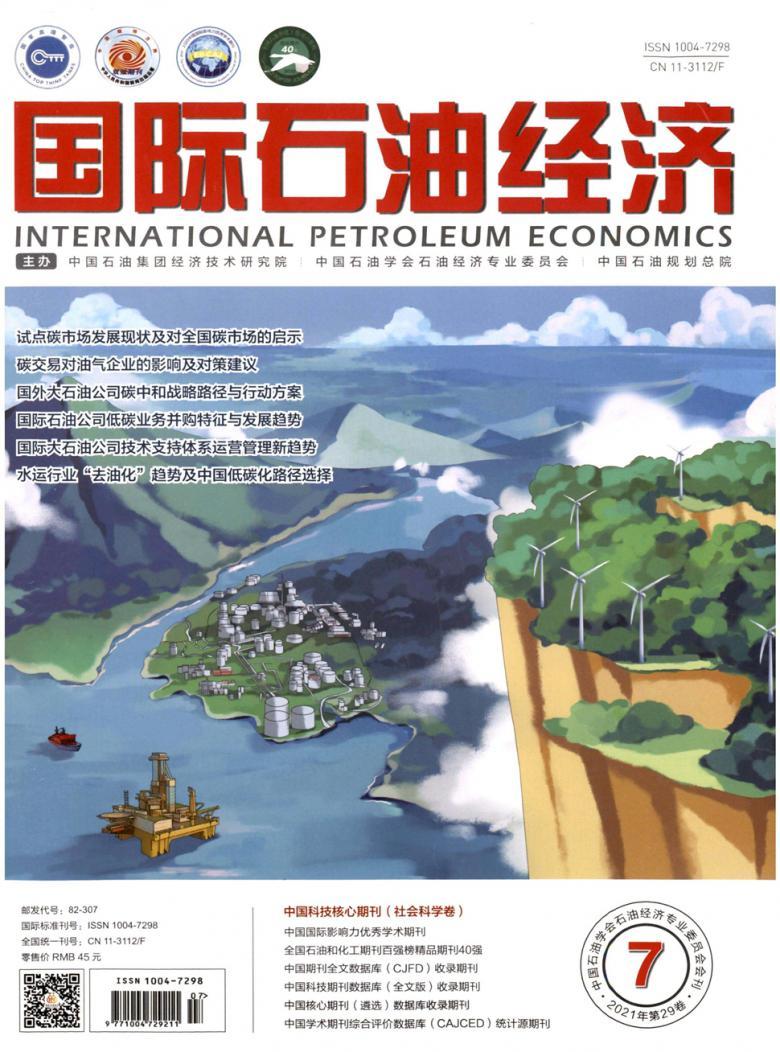 国际石油经济杂志