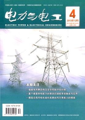 电力与电工杂志