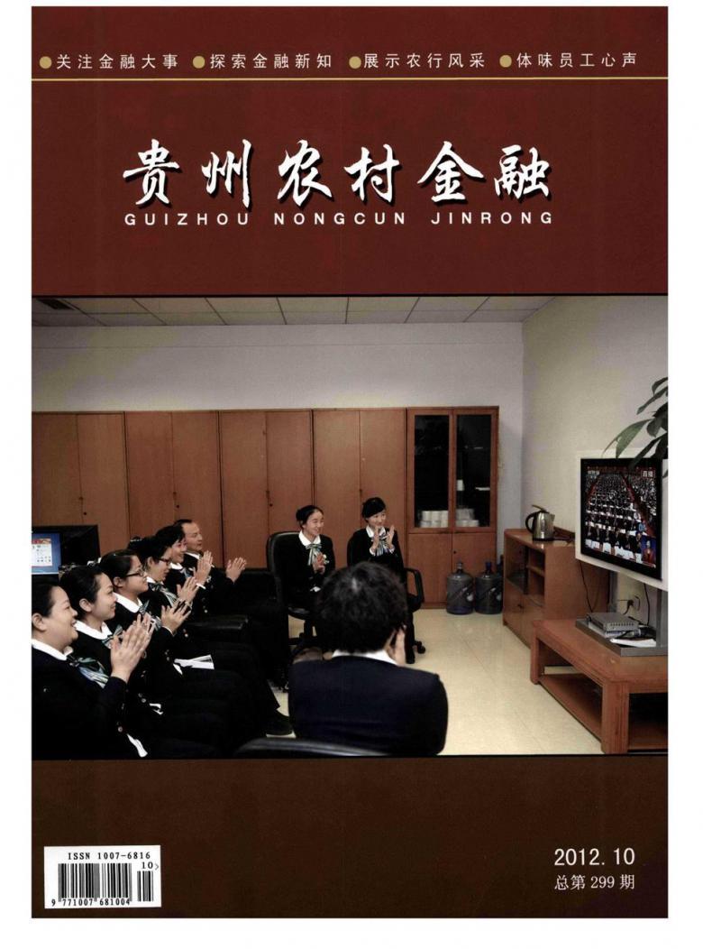 贵州农村金融杂志