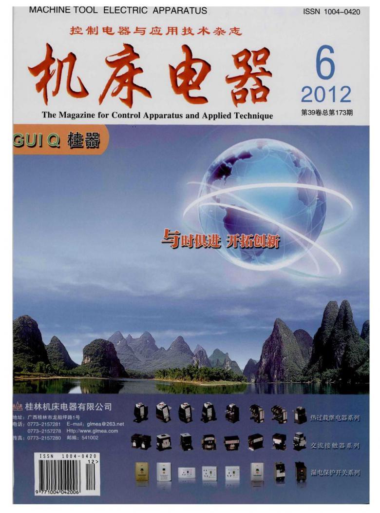 机床电器杂志