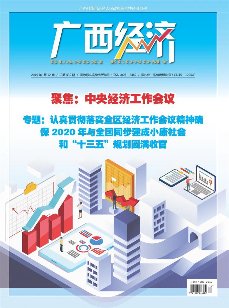 广西经济杂志