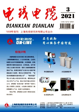电线电缆杂志