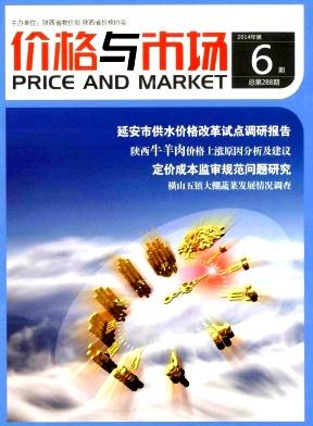 价格与市场杂志