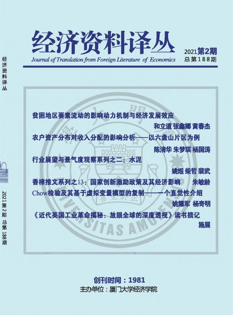 经济资料译丛杂志