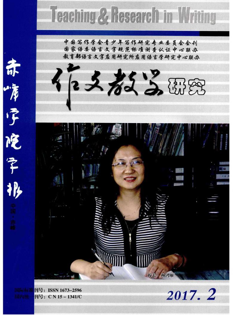 作文教学研究杂志