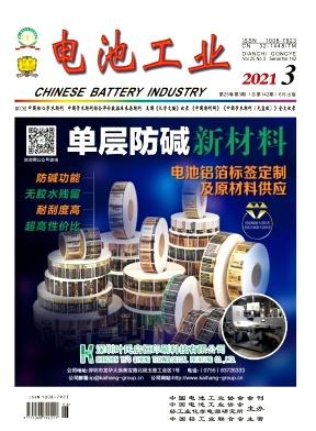 电池工业杂志