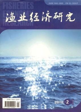 渔业经济研究杂志