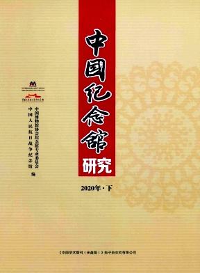中国纪念馆研究杂志