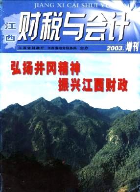 江西财税与会计杂志