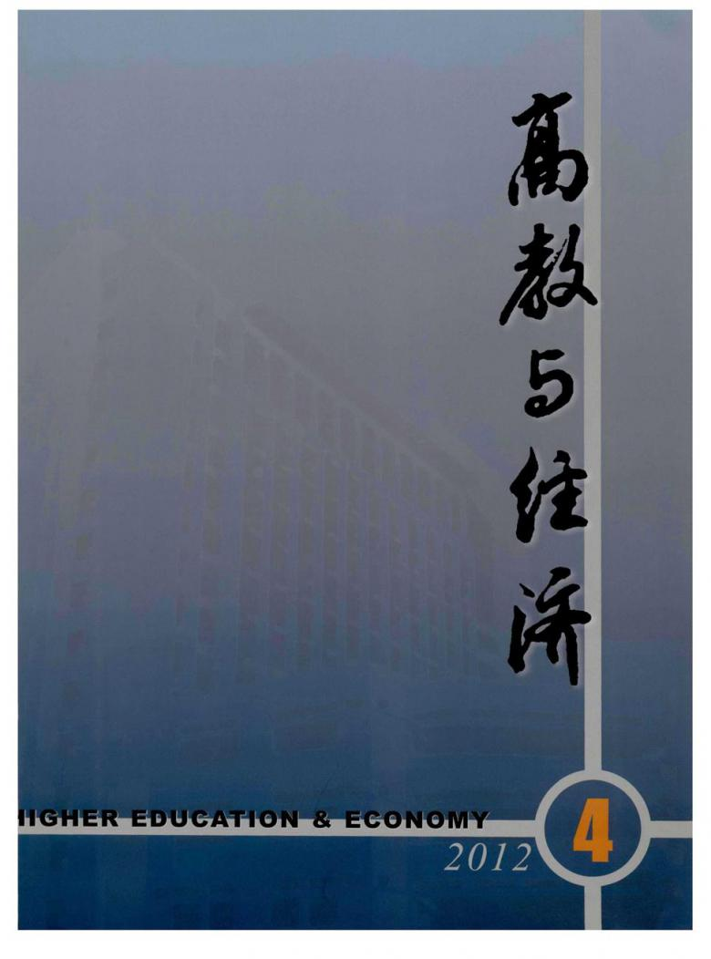 高教与经济杂志