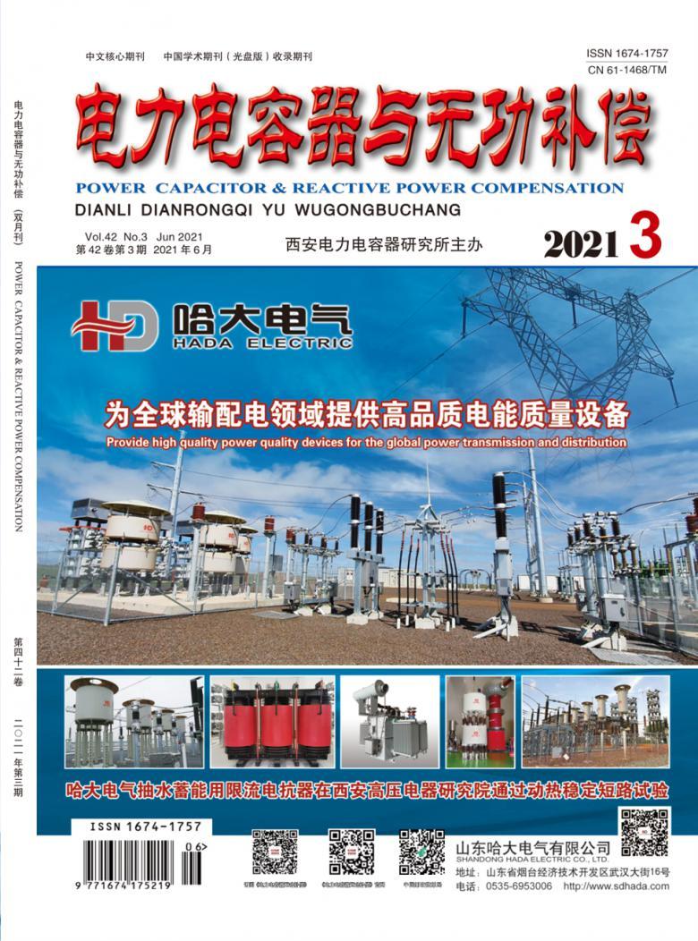 电力电容器与无功补偿杂志
