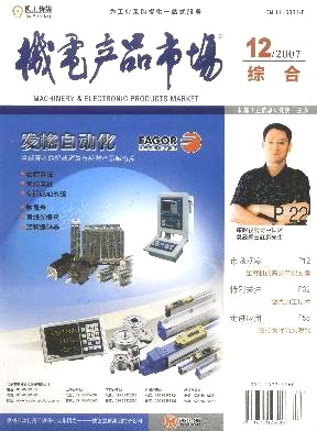 机电产品市场杂志