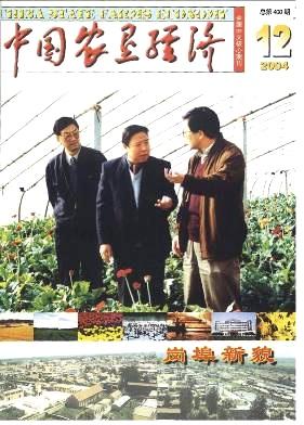 中国农垦经济杂志