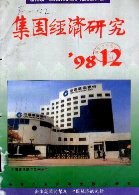 集团经济研究杂志