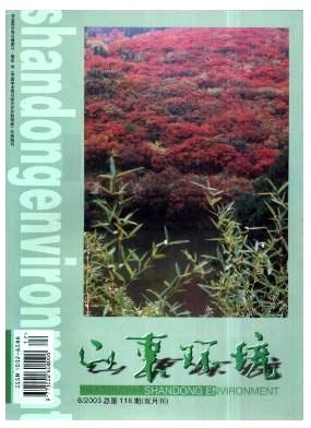 山东环境杂志