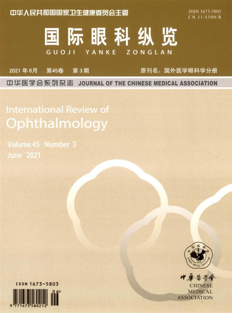 国际眼科纵览杂志