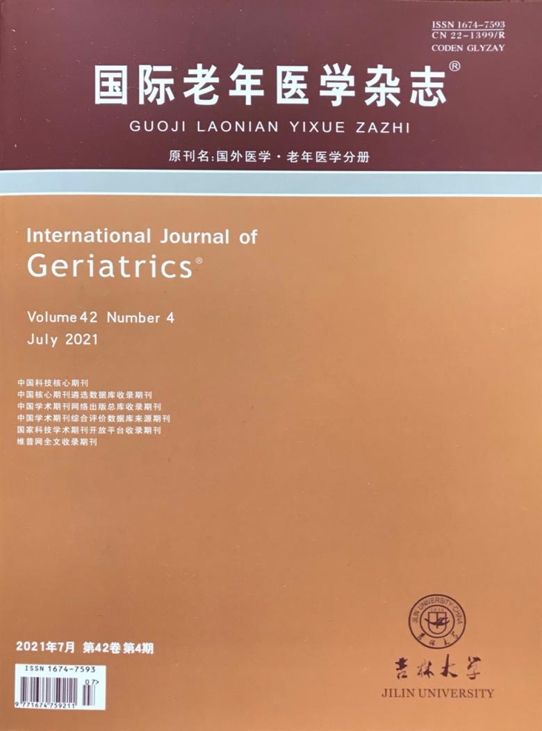 国际老年医学杂志