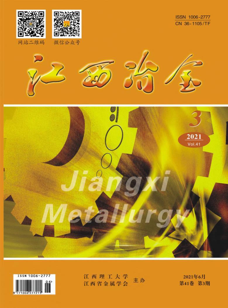 江西冶金杂志