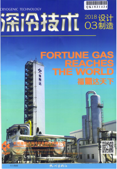 深冷技术杂志