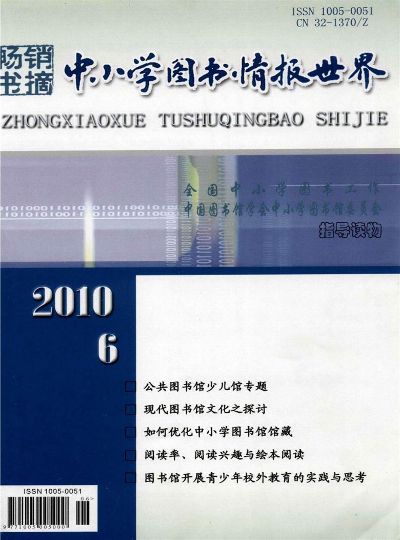 中小学图书情报世界杂志