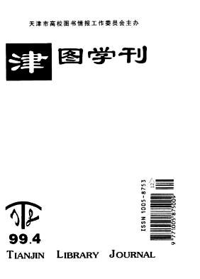 津图学刊杂志