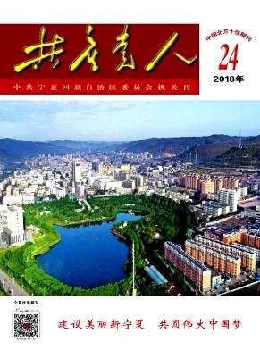 共产党人杂志